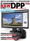 Canon DPP RAW 相片編修完全解析-cover