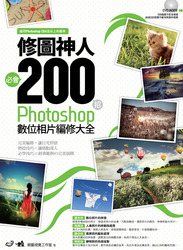 修圖神人必會 200 招─ Photoshop 數位相片編修大全-cover