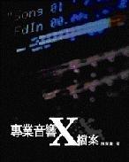 專業音響 X 檔案, 2/e-cover