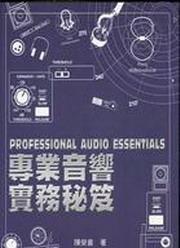 專業音響實務秘笈, 3/e-cover