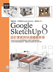 Google SketchUp 8 設計實感與快速繪圖表現-cover