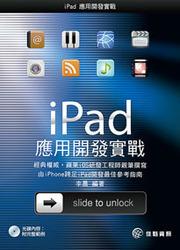 iPad 應用開發實戰-cover