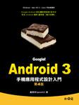 Google!Android 3 手機應用程式設計入門, 4/e-cover