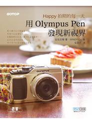 Happy 拍照的每一天─用 Olympus Pen 發現新視界-cover