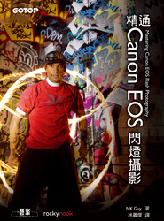 精通 Canon EOS 閃燈攝影-cover
