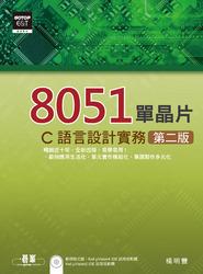 8051 單晶片 C 語言設計實務, 2/e-cover