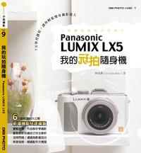 我的玩拍隨身機 Panasonic LUMIX LX5-cover