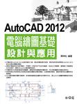 AutoCAD 2012 電腦繪圖基礎設計與應用-cover