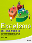 Excel 2010 會計財務實務應用-cover
