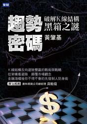 趨勢密碼─破解 K 線結構黑箱之謎-cover