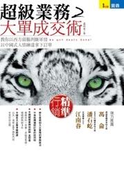 超級業務 2 ─大單成交術-cover