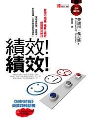 績效!績效!:管理不頭痛,16 種員工績效問題解決祕技 (全新修訂版)-cover