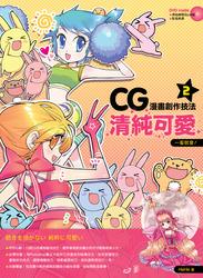 一看就會 ! CG 漫畫創作技法 2 ─清純可愛-cover