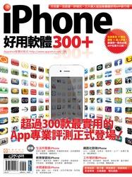 iPhone 好用軟體 300+