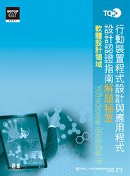TQC+ 行動裝置程式設計與應用程式設計認證指南解題秘笈 Windows Mobile 6-cover