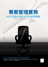 專案管理實務-利用完整的控管文件來管理專案-cover
