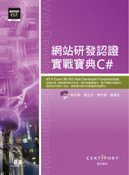 MTA Exam 98-363 網站研發認證實戰寶典 C#-cover