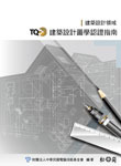 TQC+ 建築設計圖學認證指南-cover