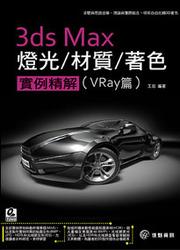 3ds Max 燈光/材質/著色實例精解 (VRay 篇)-cover