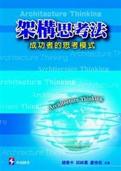 架構思考法:成功者的思考模式-cover