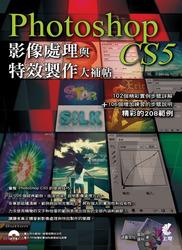 Photoshop CS5 影像處理與特效製作大補帖-cover