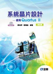 系統晶片設計-使用 Quartus II, 5/e-cover