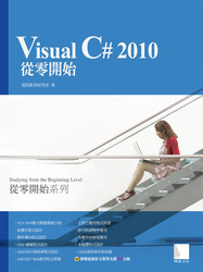 Visual C# 2010 從零開始-cover
