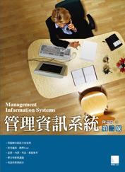 管理資訊系統, 2/e-cover