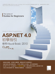 ASP.NET 4.0 初學指引─使用 Visual Basic 2010-cover