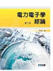 電力電子學綜論, 2/e-cover