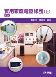 實用家庭電器修護(上), 4/e-cover