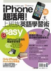iPhone 超活用 ! 上班族英語學習術-cover