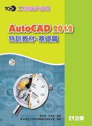 工程設計領域 AutoCAD 2012 特訓教材─基礎篇