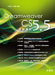 Dreamweaver CS 5.5 全新進化