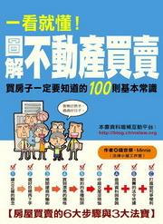 圖解不動產買賣:買房子一定要知道的 100 則基本常識-cover