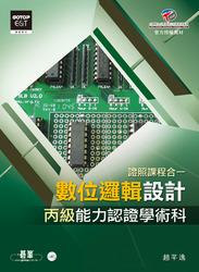 數位邏輯設計丙級能力認證學術科-cover