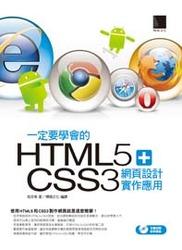 一定要學會的 HTML5 + CSS3 網頁設計實作應用-cover