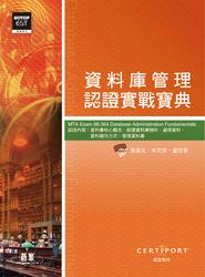 MTA Exam 98-364 資料庫管理認證實戰寶典-cover