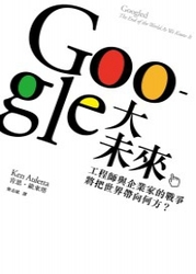 Google 大未來─工程師與企業家的戰爭將把世界帶向何方 ? (Googled: The End of the World As We Know It)-cover