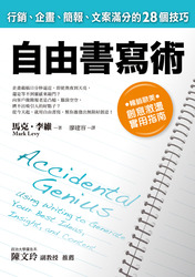 自由書寫術─行銷、企畫、簡報、文案滿分的 28 個技巧 (Accidental Genius: Using Writing to Generate Your Best Ideas, Insight, and Content)