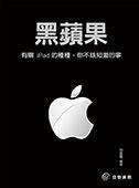 黑蘋果-有關 iPad 的種種,你不該知道的事-cover