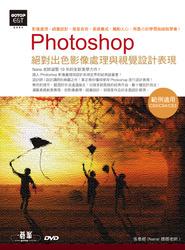 Photoshop 絕對出色影像處理與視覺設計表現-cover