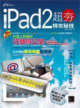 iPad 2 超夯特攻秘技-cover