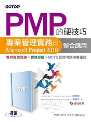 PMP 的硬技巧-專案管理實務與 Microsoft Project 2010 整合應用-cover