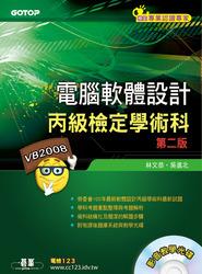 電腦軟體設計丙級檢定學術科-Visual Basic 2008, 2/e-cover