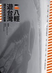 八輕遊台灣─國光石化的故事