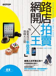 網路開店 X 拍賣王─創業成功年收百萬商機大公開-cover
