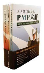 人人都可以成為 PMP 大師-國際專案管理師認證寶典(Ⅰ.祕笈篇, Ⅱ.關鍵詞篇, Ⅲ.題庫篇)-cover