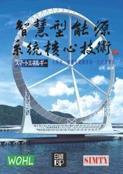 智慧型能源系統核心技術-cover