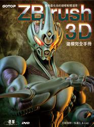ZBrush 3D 建模完全手冊-cover